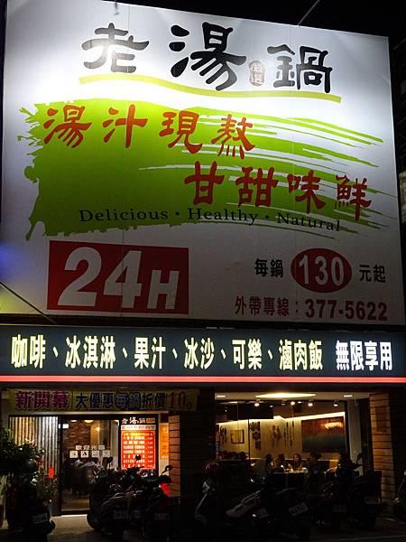老湯鍋24小時火鍋-八德店 (9).JPG