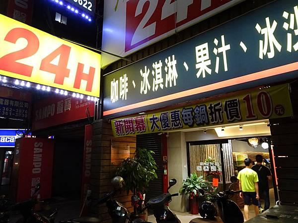 老湯鍋24小時火鍋-八德店 (13).JPG