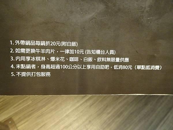 老湯鍋24小時火鍋-八德店 (18).JPG