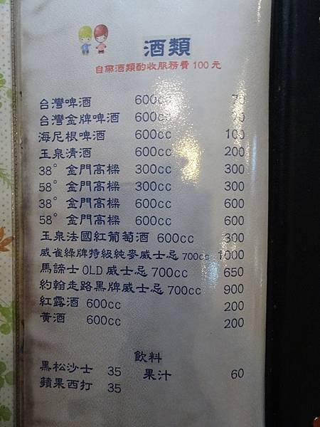 苗栗棗莊酒類MENU.JPG