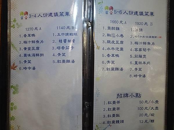 棗莊3~6人合菜MENU.JPG