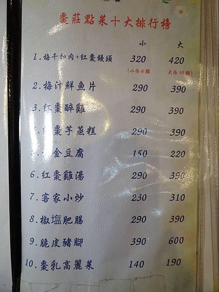 棗莊10大排行榜菜色.JPG