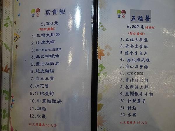 棗莊5000、6000MENU.JPG