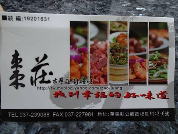 棗莊名片 (2).JPG