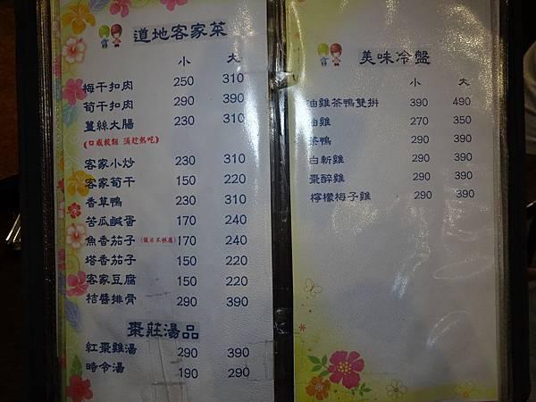 棗莊-客家菜、冷盤MENU.JPG