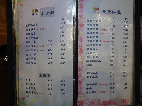 棗莊-海鮮、素食料理MENU.JPG