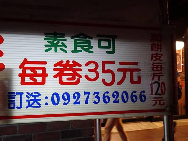 桃園-姜記餅專賣店 (2).JPG