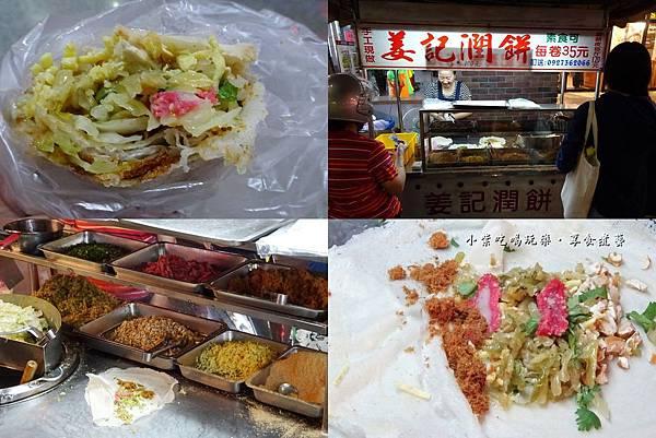 桃園-姜記餅專賣店-首圖.jpg