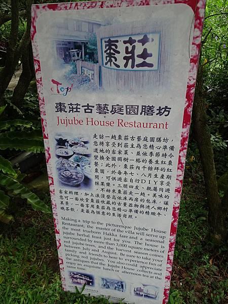 棗莊古藝庭園膳坊 (1).JPG