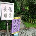 棗莊古藝庭園膳坊 (5).JPG