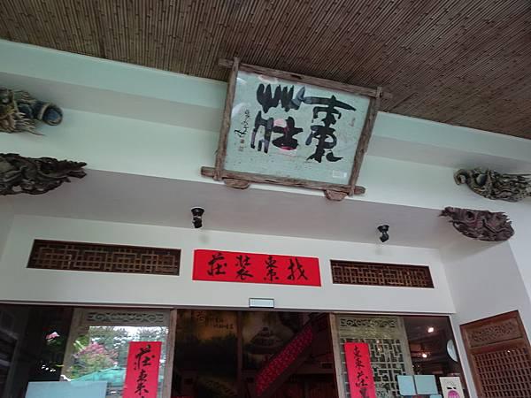 棗莊古藝庭園膳坊 (6).JPG
