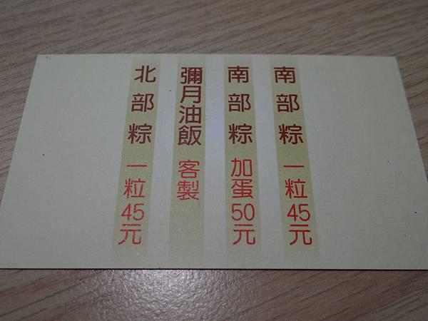 宜蘭礁溪-潘姨肉粽名片 (1).JPG