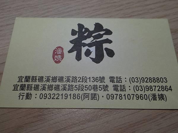 宜蘭礁溪-潘姨肉粽名片 (2).JPG