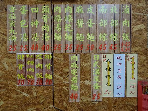 菜單-潘姨肉粽 (1).JPG