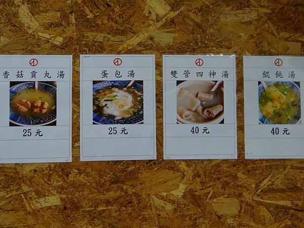 菜單-潘姨肉粽 (12).JPG