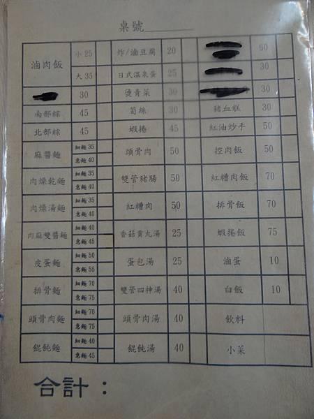 礁溪--潘姨肉粽  (4).JPG