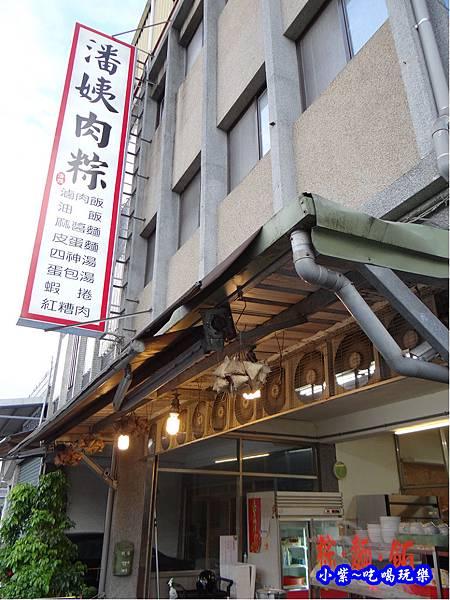 礁溪--潘姨肉粽  (5).jpg