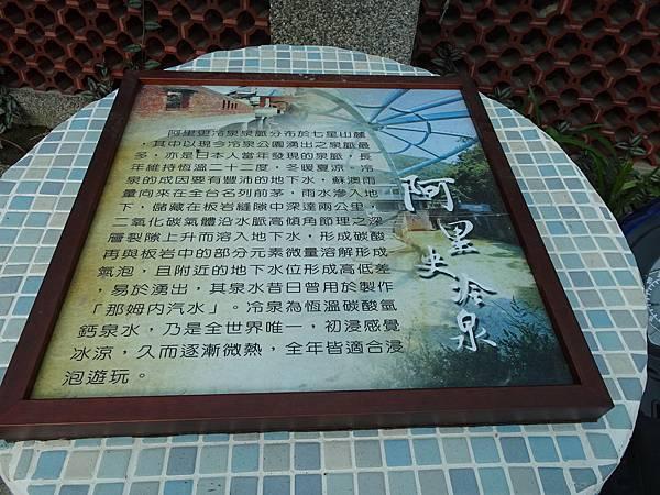 2019-8月14日阿里史冷泉 (8).JPG