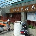 阿里史冷泉-裸湯區 (2).JPG