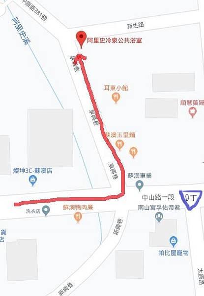 阿里史冷泉地圖.JPG