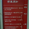 谷關立體停車場 (1).JPG