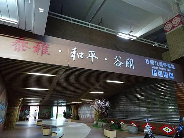 谷關立體停車場 (2).JPG