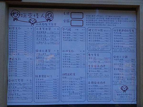 捎來情人-咖啡簡餐下午茶 (1).JPG