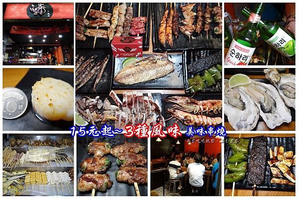 二訪-柒串燒屋長安東路店首圖.jpg