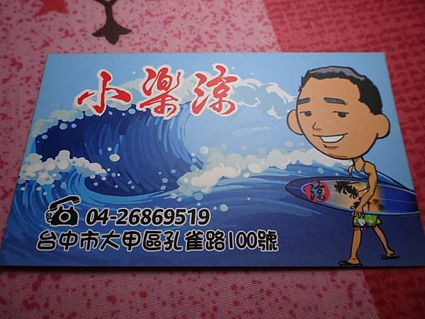 大甲-小樂涼自助冰 (3).JPG