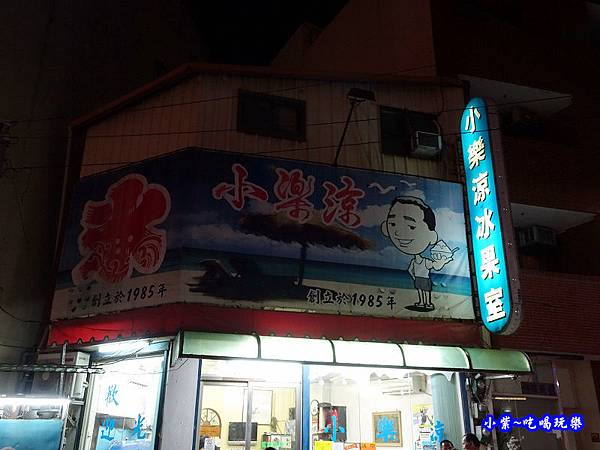 大甲-小樂涼自助冰 (5).jpg