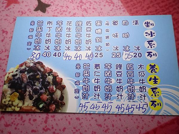 大甲-小樂涼自助冰menu (1).JPG