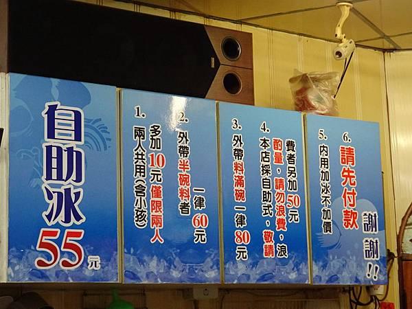 大甲-小樂涼自助冰menu (2).JPG