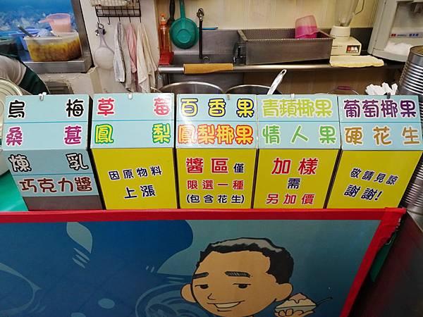 大甲-小樂涼自助冰menu (4).jpg
