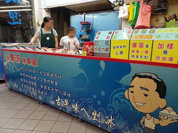 大甲-小樂涼自助冰menu (5).JPG