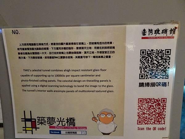 台灣玻璃館2樓展場 (5).JPG
