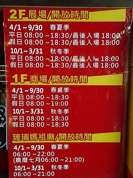 彰化景點-臺灣玻璃館 (7).JPG