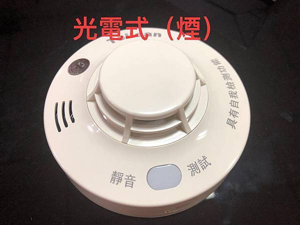Teilean光電式-住宅警報器 (1).jpg
