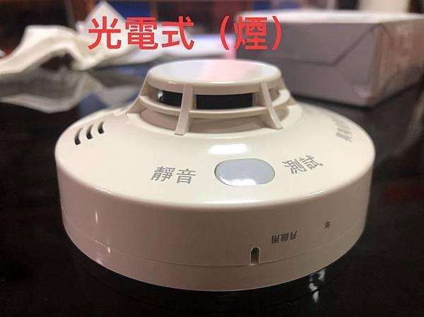 Teilean光電式-住宅警報器 (2).jpg