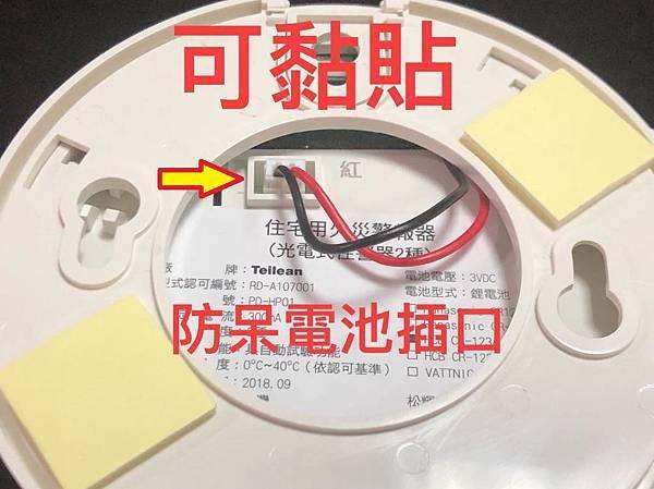 Teilean光電式-住宅警報器 (4).jpg