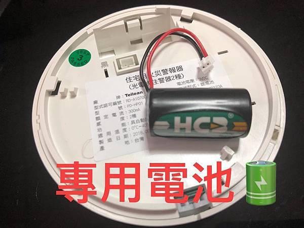 Teilean-住宅警報器-專用鋰電池.jpg