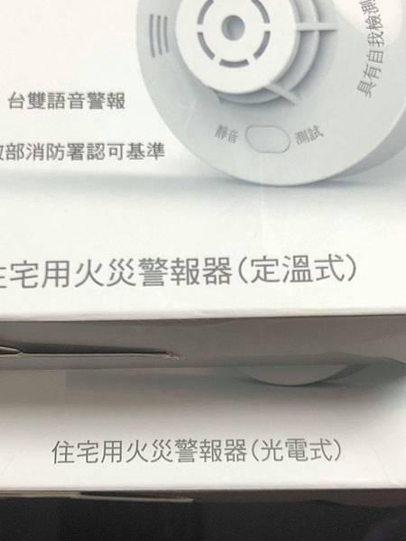Teilean定溫式-住宅警報器 (1).jpg