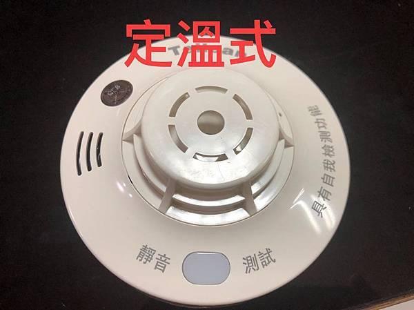 Teilean定溫式-住宅警報器 (6).jpg
