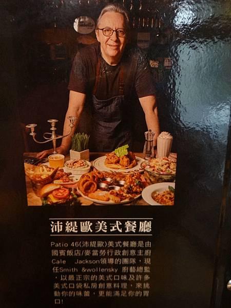 沛緹歐美式餐廳  (1).JPG