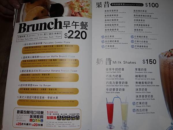 早午餐、奶昔、果昔MENU-沛緹歐.JPG