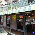 沛緹歐美式餐廳  (3).jpg