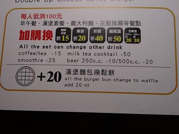 沛緹歐-漢堡加價換鬆餅.JPG