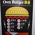 韓式BBQ漢堡-沛緹歐 (5).JPG