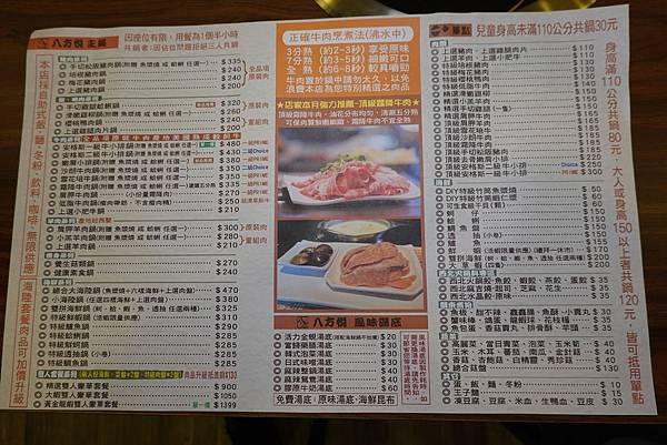八方悅日式涮涮鍋-菜單.JPG