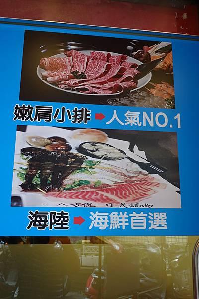 八方悅日式涮涮鍋-鴻金寶店 (3).JPG