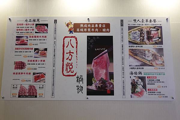 八方悅日式涮涮鍋-鴻金寶店 (6).JPG